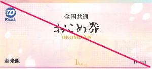 7628 - (株)オーハシテクニカ 【 株主優待 到着 】 (年2回 100株 3年以上保有) 今回は、おこめ券が3枚ですな -。
