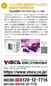 6925 - ウシオ電機(株) AMGさんのブログから  速報 日本ビスカ株式会社がCare222取り扱い開始!延べ取引医療機関は2