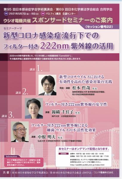 6925 - ウシオ電機(株) 昨年設立された 東京都のiCDC専門家ボード  研究開発チームで皆さんが ご存知なのは 大毛宏喜 広