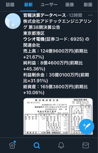 6925 - ウシオ電機(株) アドテック決算 https://t.co/qo5TcfJ23Q