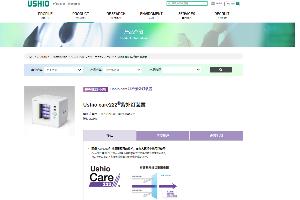 6925 - ウシオ電機(株) 僕も同意見でそう聞いてました。 でも上海のページでCare222の紹介が始まっています。 ここからど