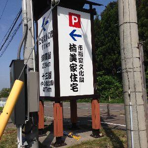 旅の記 古民家の名前。  入場料も駐車料も無料でした。