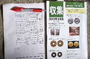心の癒し・・神社・仏閣巡り 仙人さん今日は今日も株の方は350円ほど下げて16000円割れになっていますが、 私が昨日買い入れた
