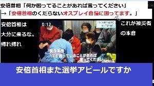 安倍総理は物乞いか。大企業に減税。 熊本県民を死へと追いやる安倍総理  余震が続く中、気象庁は「今後も震度6強程度の余震の恐れ」としてい