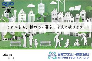 3512 - 日本フエルト(株) 【 昨年(2019年) 】 消えていたので、また貼っておきます -。