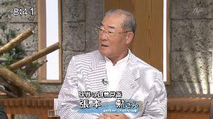 9401 - TBSホールディングス TV出演お辞めなさい♪  喝っ!です♪