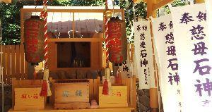 還暦になりました。 鳥羽市相差町にある石神さんです 最近女性の願いひとつ叶えるということで有名になっています 名古屋あた