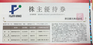 9722 - 藤田観光(株) 幸い!!ゴミ処理券はいらないです。