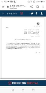 5727 - 東邦チタニウム(株) ちがうのか?