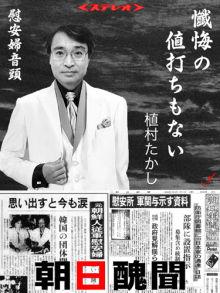 動画配信サイトで自慰をしてしまいました 朝日新聞の営業利益50%減!     朝日社員はいつになれば     在米日本人・日系アメリカ人に謝