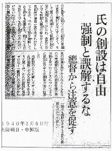 今こそ小沢一郎を総理大臣に! 氏の創設は自由だったのに・・・     朝鮮の文壇界の大御所、李光洙いわく、 「私が香山という氏を創