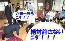 """今こそ小沢一郎を総理大臣に! 土下座しろおーー!!     """"日帝時代の公然たる土地収奪はなかった。""""   &"""