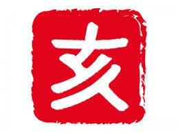 9021 - 西日本旅客鉄道(株) はっぴ~・にゅ~・イヤ~ 掲示板の不人気は、さておき・・・ 株価変動の大きい1年だったね! 外資系好