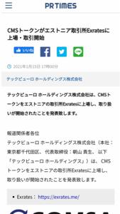 3807 - (株)フィスコ CMSトークンが海外取引所に上場するってさー(´-ω-`)