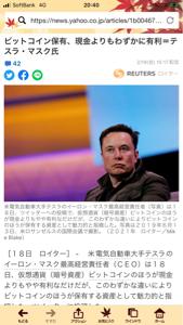 3807 - (株)フィスコ 米電気自動車大手テスラのイーロン・マスク最高経営責任者は18日、仮想通貨ビットコインのほうが現金より