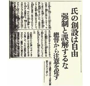 靖国神社はかつて「戦争システム」の一施設だった 朝日新聞さん、創始改名は強制だったのですか???     【創始改名は、自由意思だった 大阪朝日・中