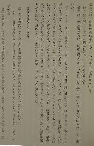 こんにちは。日本語を勉強する韓国系中国人です。日本人の友人が欲しいです。 リービ英雄氏が日本語についての本を出していました。 筑摩新書で『我的日本語』です。  中国での生活の