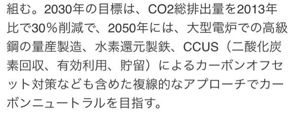 5690 - リバーホールディングス(株) 高炉拡大は環境対策と逆行してるので、日本製鉄をはじめ日本国内は代替手段を探しているようですが、大型電