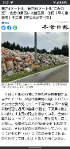 5690 - リバーホールディングス(株) こんばんは、関係ないですが スイマセン・・・ yahooニュース千葉日報〜  高さ4メートル、長さ8