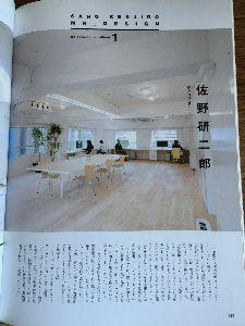 佐野研二郎氏またパクリ疑惑w 2008年 某雑誌