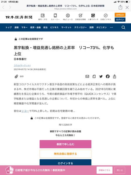 7752 - (株)リコー 面白い記事が出てますね。 残念ながら本文は読めていませんが、  日本経済新聞 リコー73%  で検索