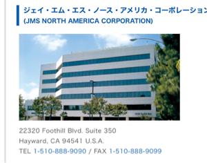 7702 - (株)JMS JMSアメリカファイト!