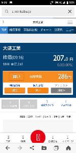 1844 - (株)大盛工業 みんかぶ目標株価276円 がんばりましょう❗️7月に期待大‼️