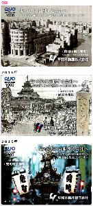 8803 - 平和不動産(株) 【 株主優待到着 】 100株 1,000円QUOカード -。