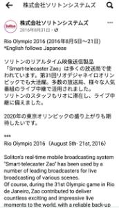 3040 - (株)ソリトンシステムズ 2016年リオオリンピックでも使用されていたようです。 さらに2014年ソチオリンピックでも。 知ら