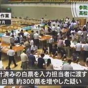 共産党が比例区で倍増 民主主義崩壊      仙台市選挙管理委、衆院選で白票968票分を水増し計上      上司の了承を