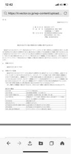 2656 - (株)ベクター もう  ベクターちゃうやん   ソフトバンクやん  会社名変えましょ!