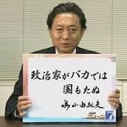 借金大国の日本 民主が作った「難民認定制度」のせいで偽装難民が大量に で見直しすることに     難民申請、民主政権