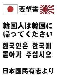借金大国の日本 そもそも在日への批判とはどんなものなのだろうか。  彼らは長年「自分達は強制連行で奴隷として連れてこ