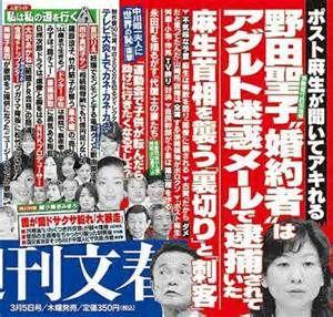 借金大国の日本 「不良女子学生」が親族の威光を借りて国会議員をやっていたとしても、それは仕方のないこととまだ許せます