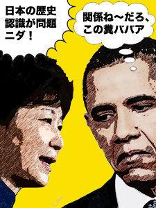 借金大国の日本 日韓併合は間違いだった!!                  搾取された日本の嘆き!!