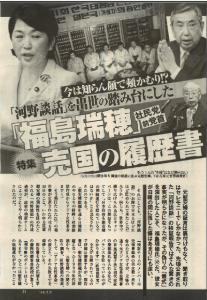 借金大国の日本 …長年、市民運動や女性の人権擁護に関わってきた   フリージャーナリストの舘雅子氏が振