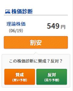 9063 - 岡山県貨物運送(株) PER・PBR共に割安