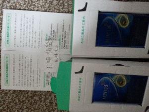 3224 - (株)ゼネラル・オイスター JTより株主優待のタバコが届きました。