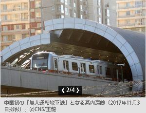 ZMPとZMP関連銘柄を語る ⬆埋めちゃうの? >地下鉄だから埋まってる。( ´▽`) しかし「地下鉄」なんだろうか?