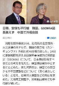 ZMPとZMP関連銘柄を語る ⬆韓日軍事協定 延長の可否発表=韓国大統領府➡過ぎた >平行線