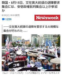 ZMPとZMP関連銘柄を語る >報道されない 【韓国・8月15日、文在寅大統領の退陣要求集会には、安倍政権批判集会以上が参加か】