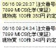 7899 - MICS化学(株) しっかりと投稿通りの売買を完了しました。 348円では買い玉が多いので中々買い約定しませんね。