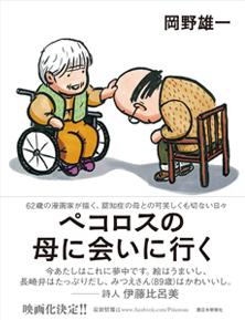 山形シネマ通り 第87回キネマ旬報ベストテンが発表され、 日本映画の1位に『ペコロスの母に会いに行く』が選ばれ 早速