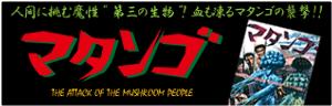 山形シネマ通り 何と51年前の「マタンゴ」フィルム上映もあります! 楽しみなイベントになりそうです♪ 【ぱたた】