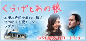 山形シネマ通り 鶴岡市:加茂水族館を舞台にしたラブストーリーです。 先日のまちキネでの特別上映会で 宮田宗吉監督、宮