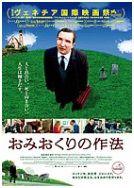 山形シネマ通り 鶴岡まちなかキネマで3/14から公開中の『おみおくりの作法』、 当初2週のみかと思いましたが、続映し