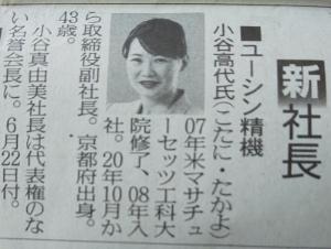 6482 - (株)ユーシン精機 新社長が就任する‼️  女性社長を抜擢されることになったぞ!