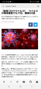 7775 - 大研医器(株) 新型コロナウイルス 最低でも17日以上、生存。 通常の5倍  消毒作業が、感染拡大防止のために、非常