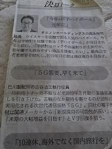 3878 - (株)巴川製紙所 数か月前の日経新聞の決算トークの切り抜きです  ここに5Gのことが 書かれてます