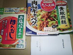 2802 - 味の素(株) つづき ギョーザの話題が時々この掲示板でも書かれてますが、 いつも行くスーパーでは大阪王将より断然売